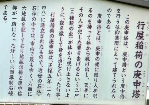 11行屋稲荷の庚申塔3.jpg