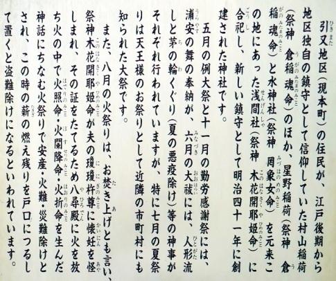 15敷島神社2.jpg