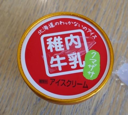 26稚内牛乳アイス.jpg