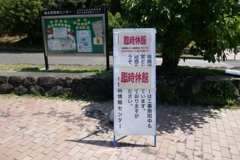 31水俣病情報センター.jpg