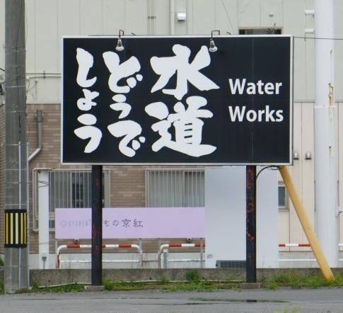 47水道どうでしょう.jpg
