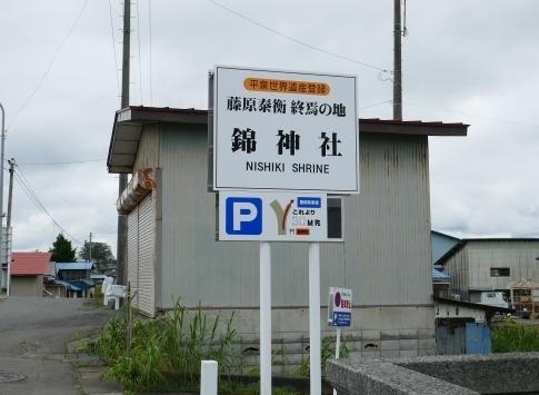 49藤原泰衡終焉の地.jpg