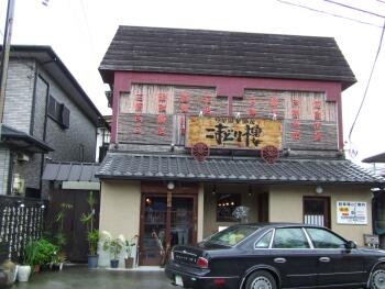 こまどり婁_栃木市.jpg