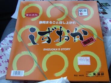 しずおか物語880円.jpg