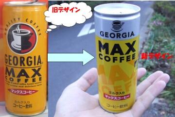 MAXコーヒー.jpg