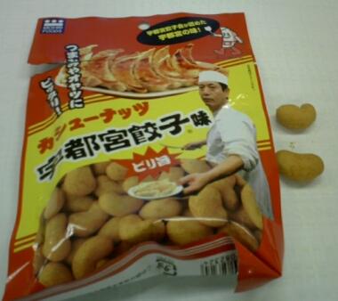 カシューナッツ宇都宮餃子味.jpg
