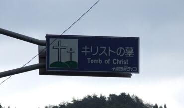 キリストの墓標ッ.jpg
