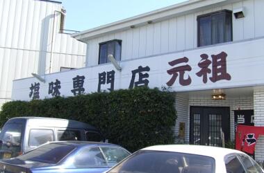 ハングリータイム浜松塩ラーメン2.jpg