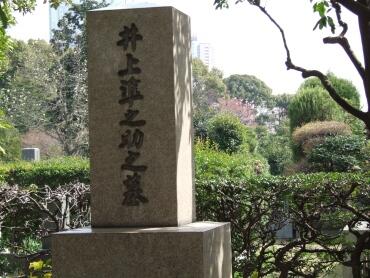 井上準之助の墓.jpg