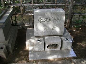 岡倉天心の墓.jpg
