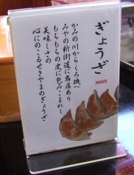 宇都宮餃子関山2.jpg