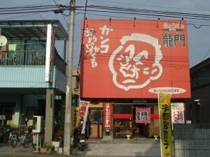 宇都宮餃子龍門2.jpg