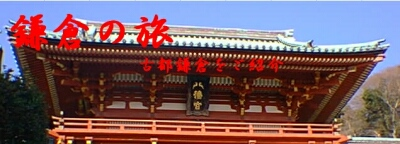 鎌倉の旅名所.jpg