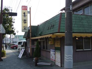 喜慕里_浜松餃子のお店