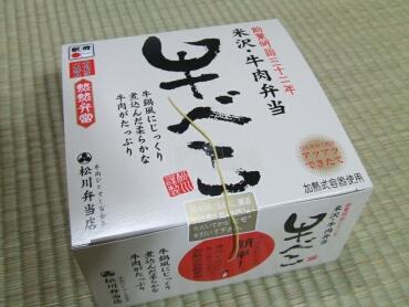 牛べこ弁当.jpg