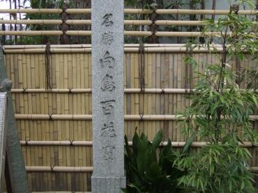 向島百花園1.jpg
