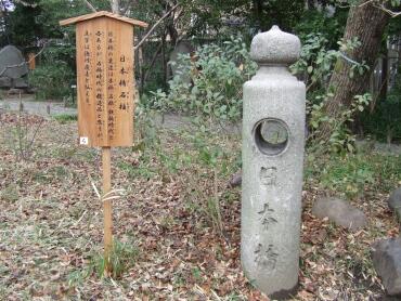 向島百花園日本橋石柱.jpg