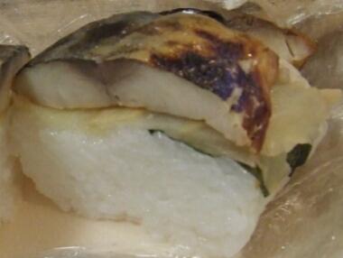 焼き鯖寿司3.jpg