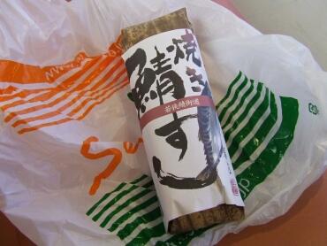 焼き鯖寿司1.jpg