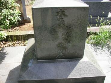 水原秋桜子の墓.jpg