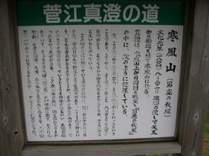 菅江真澄の道.jpg