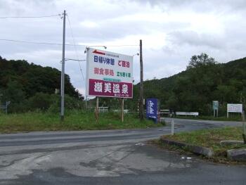 瀬美温泉2(北上市).jpg