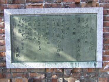 赤とんぼの碑2.jpg