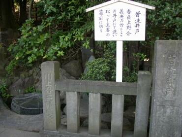 泉岳寺_首洗い井戸.jpg
