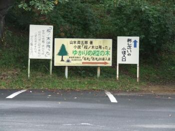 船岡城2.jpg