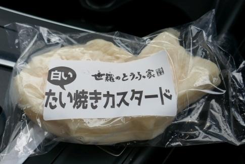 91世良の鯛焼きカスタード.jpg