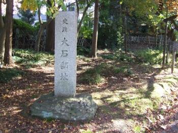 大石邸跡_笠間.jpg