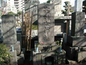 禅林寺_森鴎外の墓.jpg