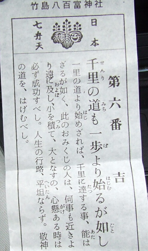 竹島おみくじ.jpg