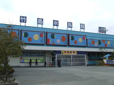 竹島水族館1.jpg