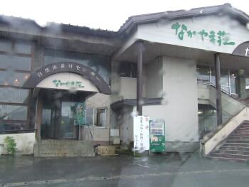 東八幡平温泉_なかやま荘.jpg