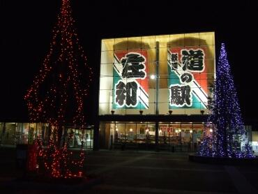 道の駅庄和1.jpg