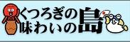 日間賀島.jpg