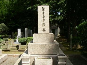 幣原喜重郎の墓.jpg