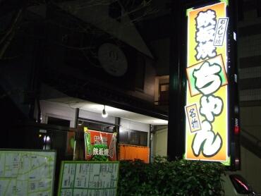 富士宮焼きそばちゃん2.jpg