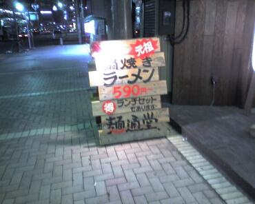 麺通堂四日市1.jpg