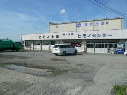ひもの食堂.jpg