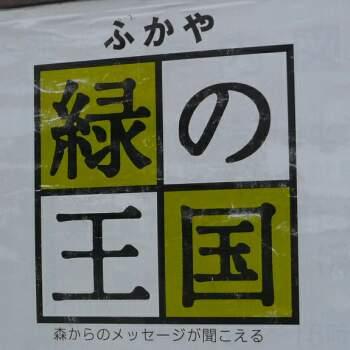 ふかや緑の王国.jpg