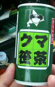 クマ笹茶.jpg