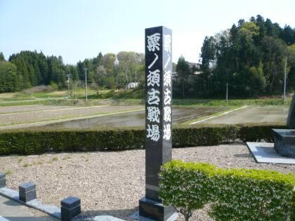 粟ノ須古戦場.jpg