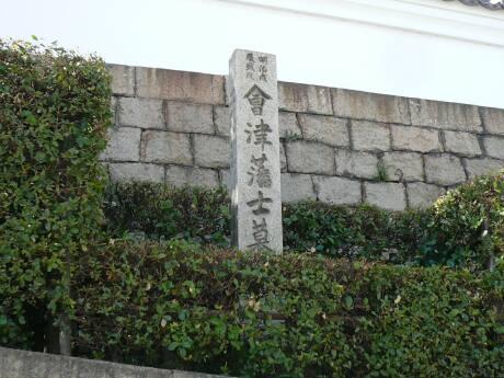 一心寺 会津藩士の墓.jpg