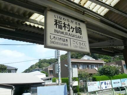 稲村ヶ崎.jpg