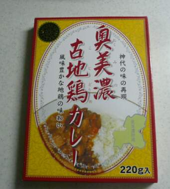 奥美濃古地鶏カレー.jpg
