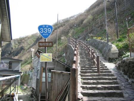 階段国道(339号線).jpg