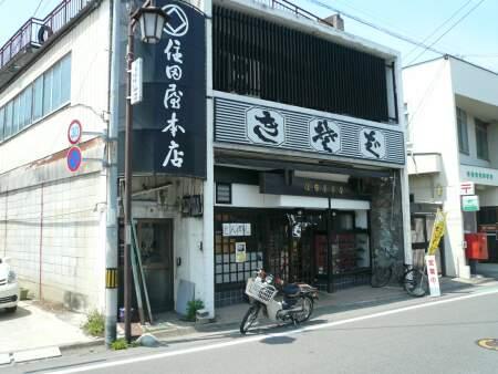 住田屋 前橋.jpg