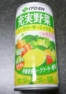 充実野菜 沖縄限定.jpg